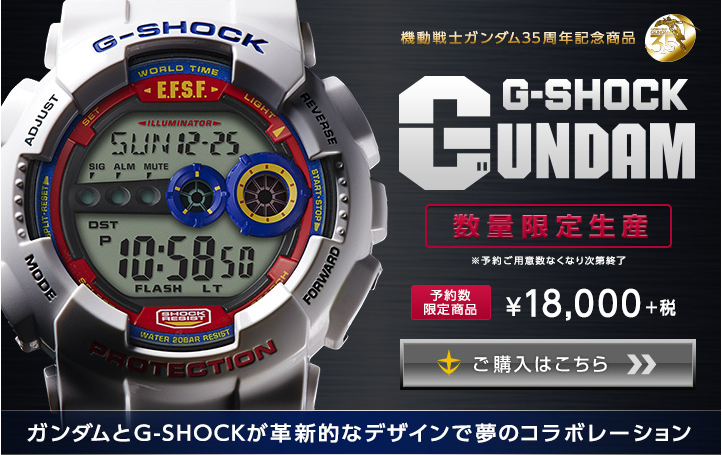 G-shock Gundam